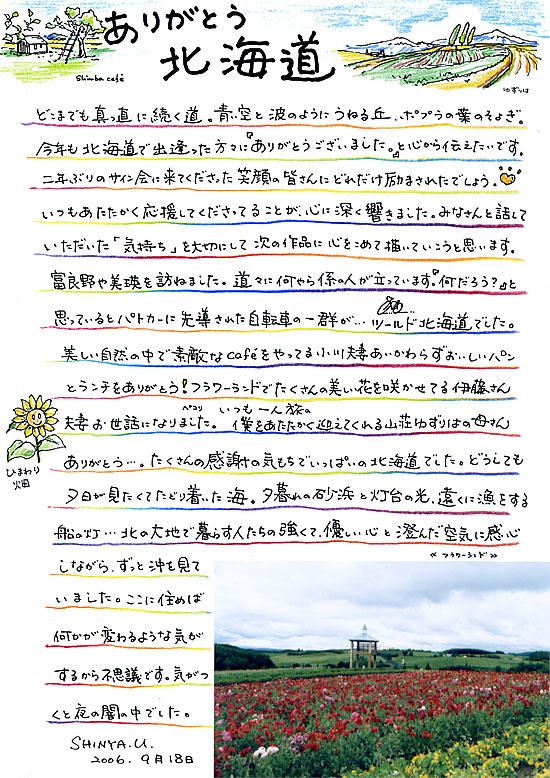 ありがとう北海道
