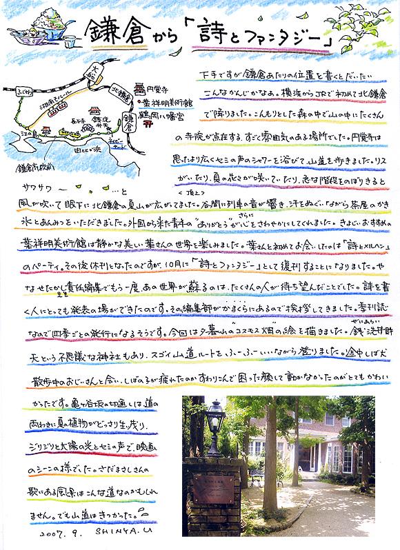 鎌倉から「詩とファンタジー」