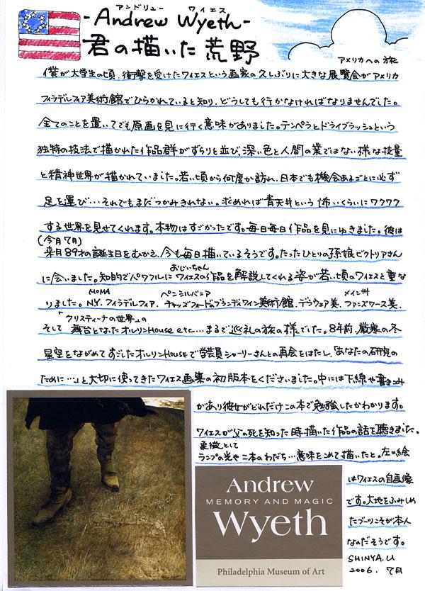 Andrew Wyeth 君の描いた荒野
