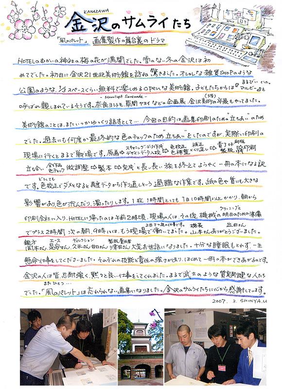 金沢のサムライたち ~風のパレット・画集制作の舞台裏ドラマ