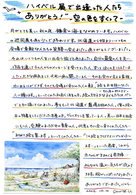 """ハイベル展で出逢った人たち""""ありがとう!"""""""