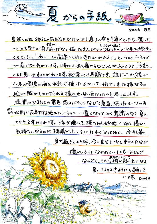 夏からの手紙